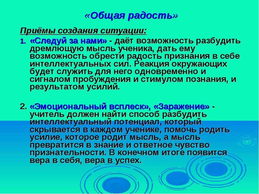 «Общая радость» Приёмы создания ситуации: «Следуй за нами» - даёт возможность...