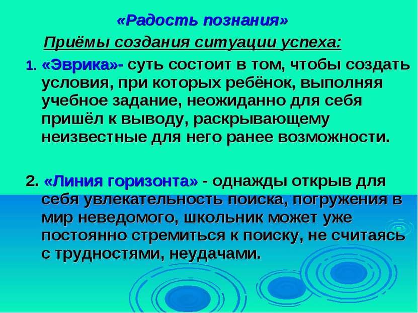 «Радость познания» Приёмы создания ситуации успеха: «Эврика»- суть состоит в ...