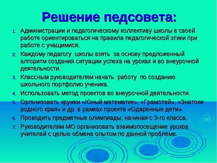 Администрации и педагогическому коллективу школы в своей работе ориентировать...