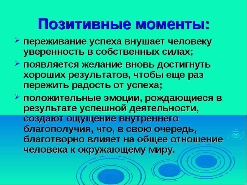 Позитивные моменты: переживание успеха внушает человеку уверенность в собстве...