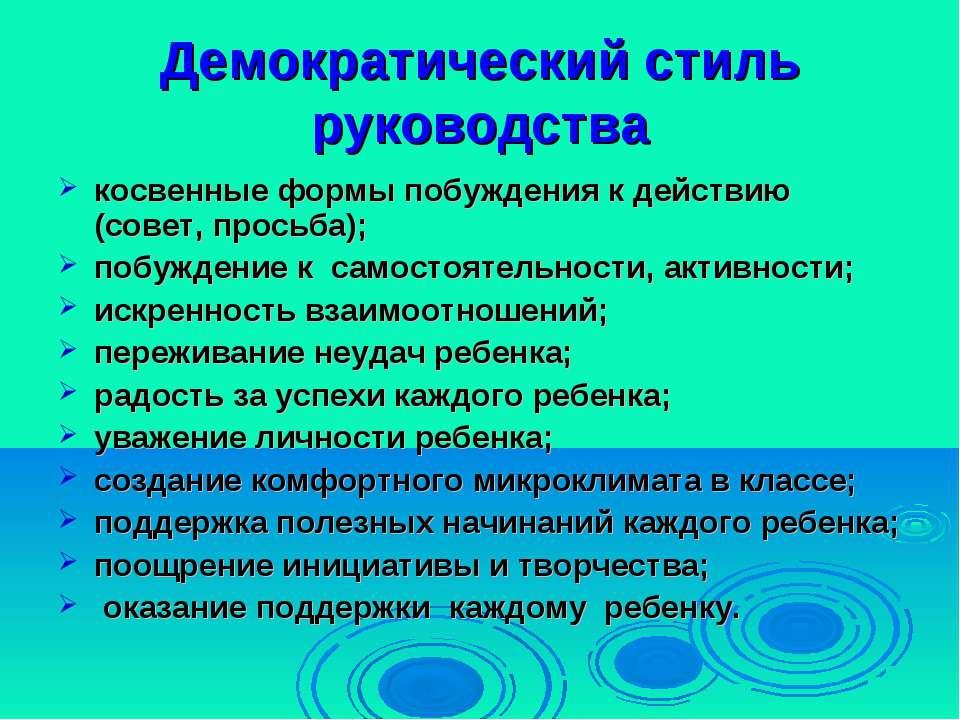 Демократический стиль руководства косвенные формы побуждения к действию (сове...