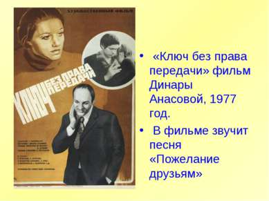 «Ключ без права передачи» фильм Динары Анасовой, 1977 год. В фильме звучит пе...