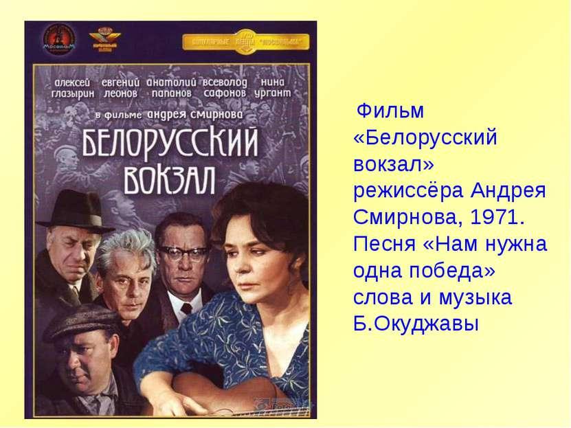 Фильм «Белорусский вокзал» режиссёра Андрея Смирнова, 1971. Песня «Нам нужна ...