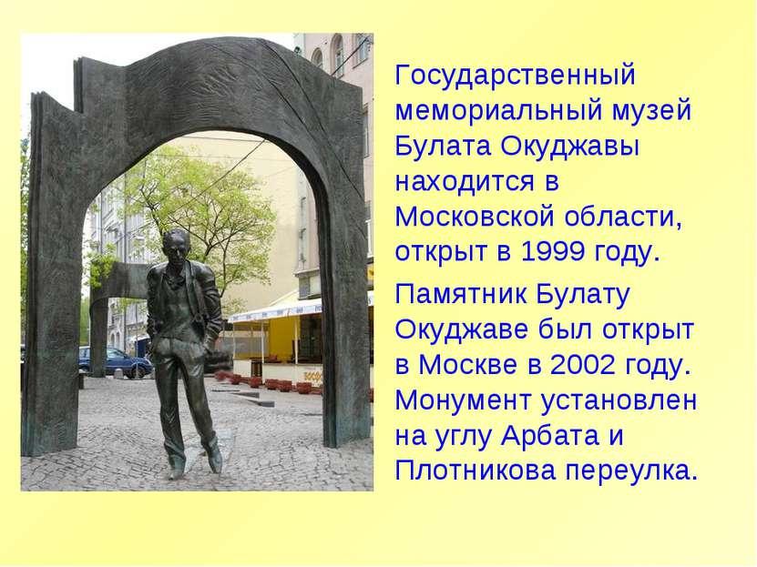 Государственный мемориальный музей Булата Окуджавы находится в Московской обл...