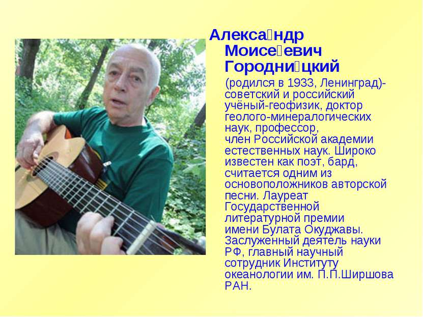 Алекса ндр Моисе евич Городни цкий (родился в 1933, Ленинград)-советский и р...