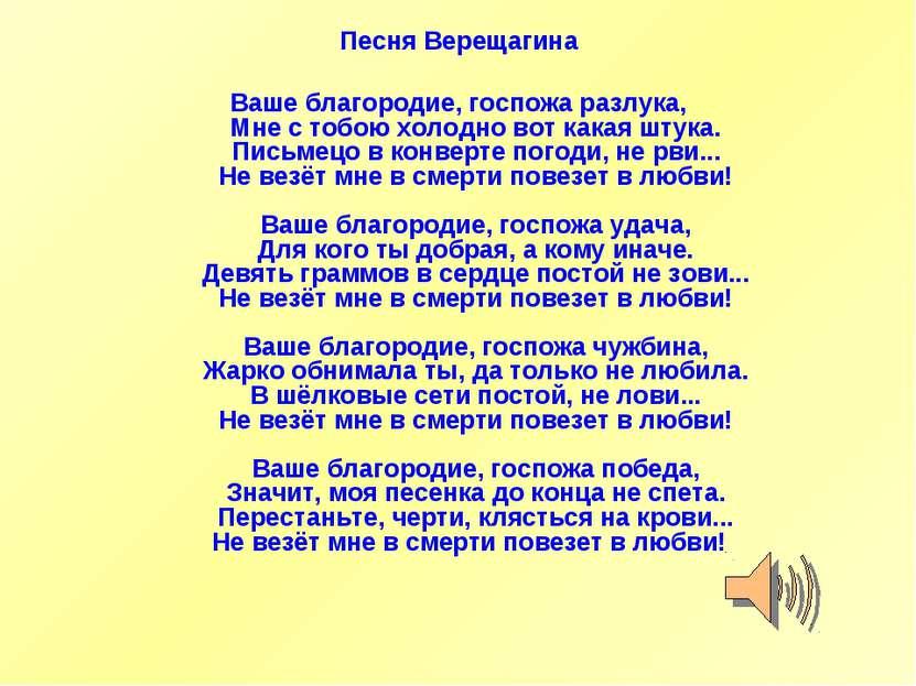 Песня Верещагина Ваше благородие, госпожа разлука, Мне с тобою холодно вот ка...