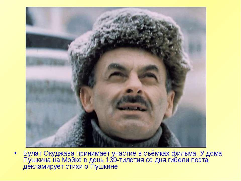 Булат Окуджава принимает участие в съёмках фильма. У дома Пушкина на Мойке в ...