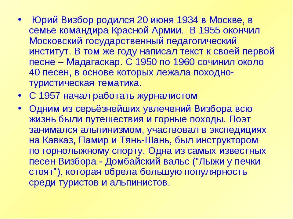 Юрий Визбор родился 20 июня 1934 в Москве, в семье командира Красной Армии. ...
