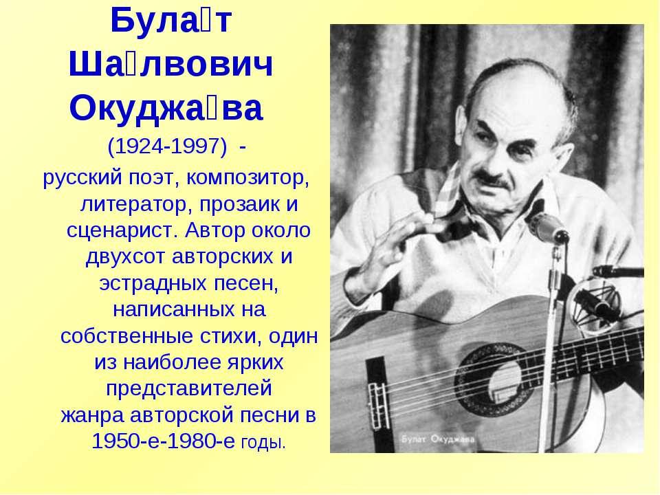 Була т Ша лвович Окуджа ва (1924-1997) - русский поэт, композитор, литерато...