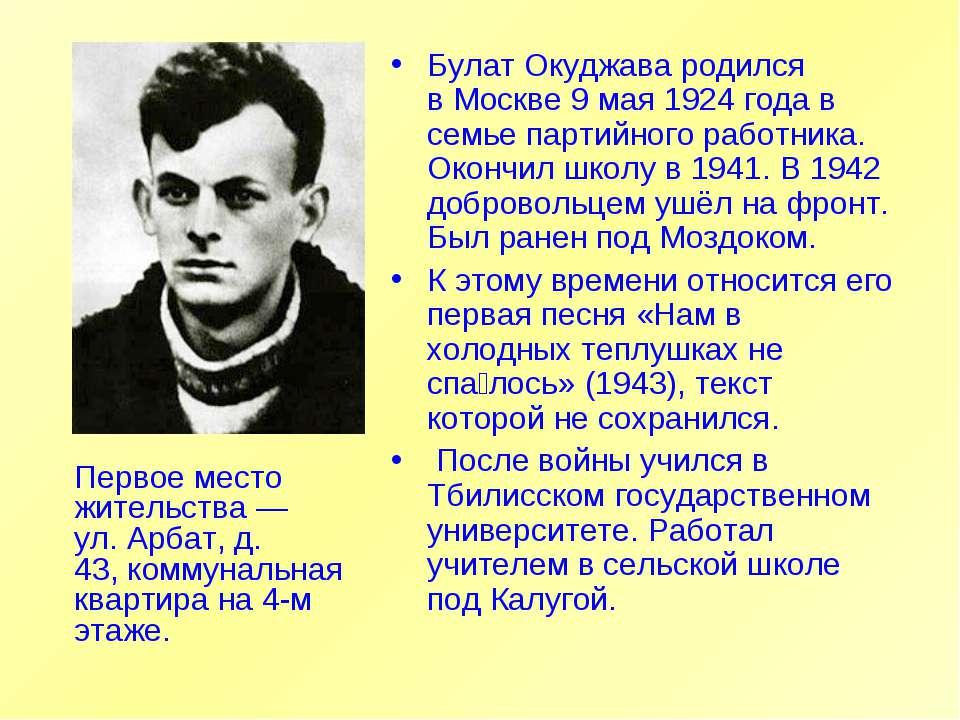 Булат Окуджава родился вМоскве 9 мая 1924 года в семье партийного работника....