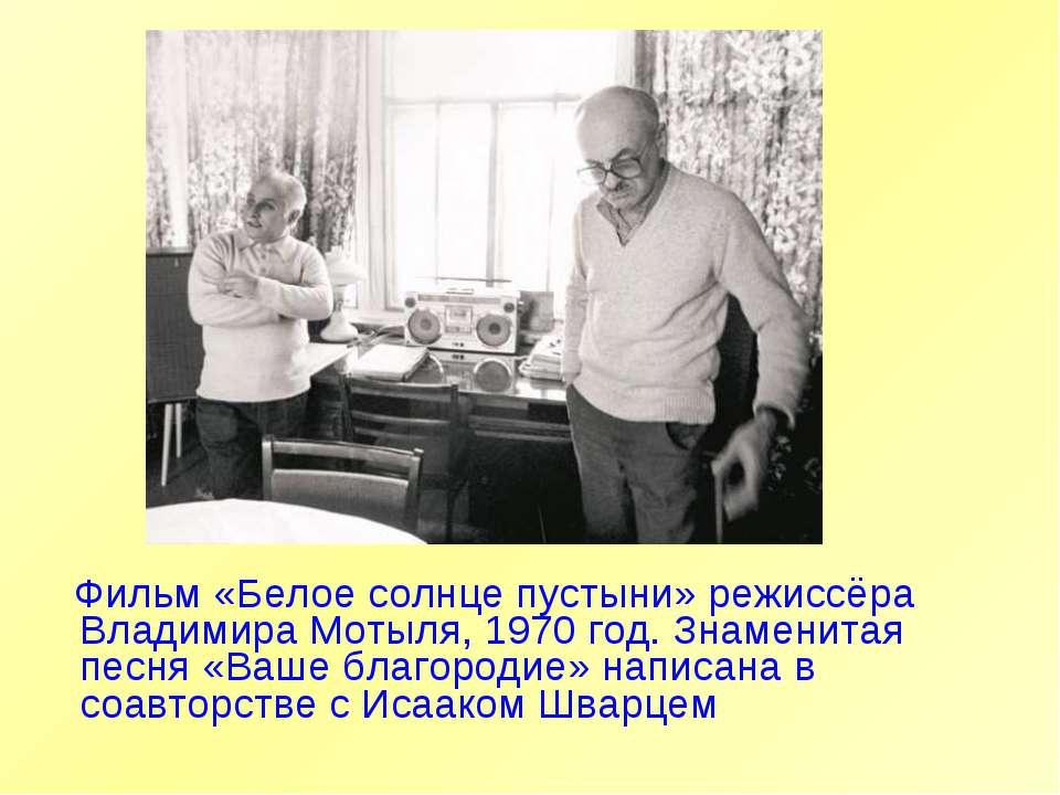 Фильм «Белое солнце пустыни» режиссёра Владимира Мотыля, 1970 год. Знаменитая...