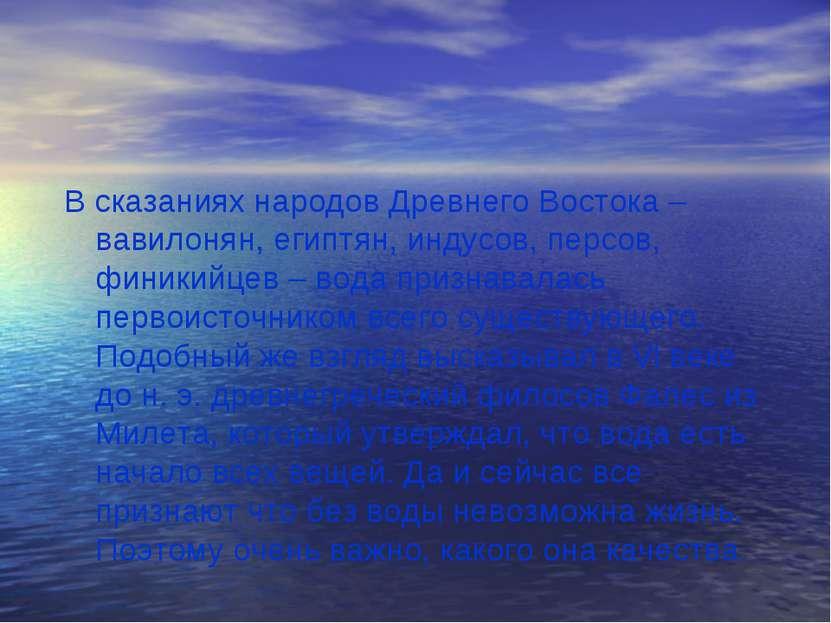 В сказаниях народов Древнего Востока – вавилонян, египтян, индусов, персов, ф...