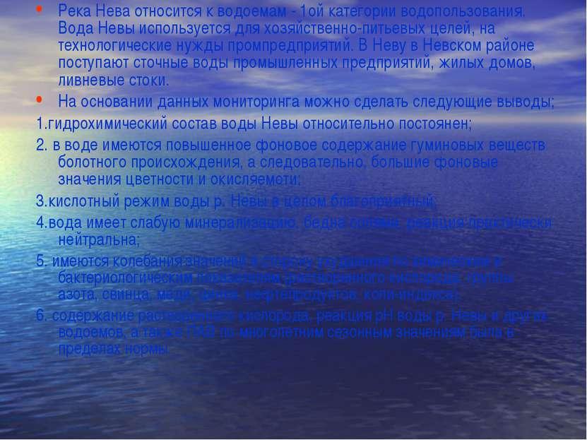 Река Нева относится к водоемам - 1ой категории водопользования. Вода Невы исп...