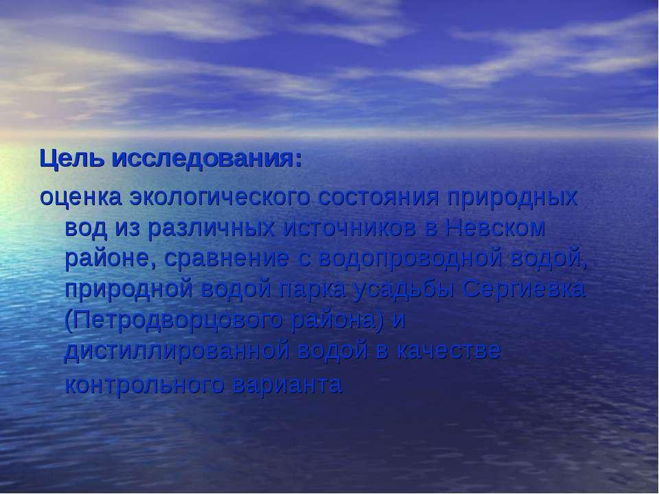 Цель исследования: оценка экологического состояния природных вод из различных...