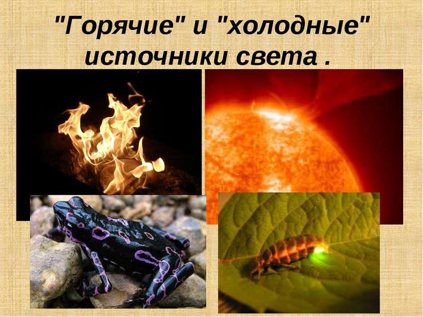 """""""Горячие"""" и """"холодные"""" источники света ."""