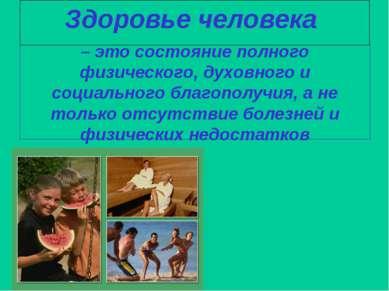 – это состояние полного физического, духовного и социального благополучия, а ...