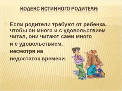 Если родители требуют от ребенка, чтобы он много и с удовольствием читал, они...