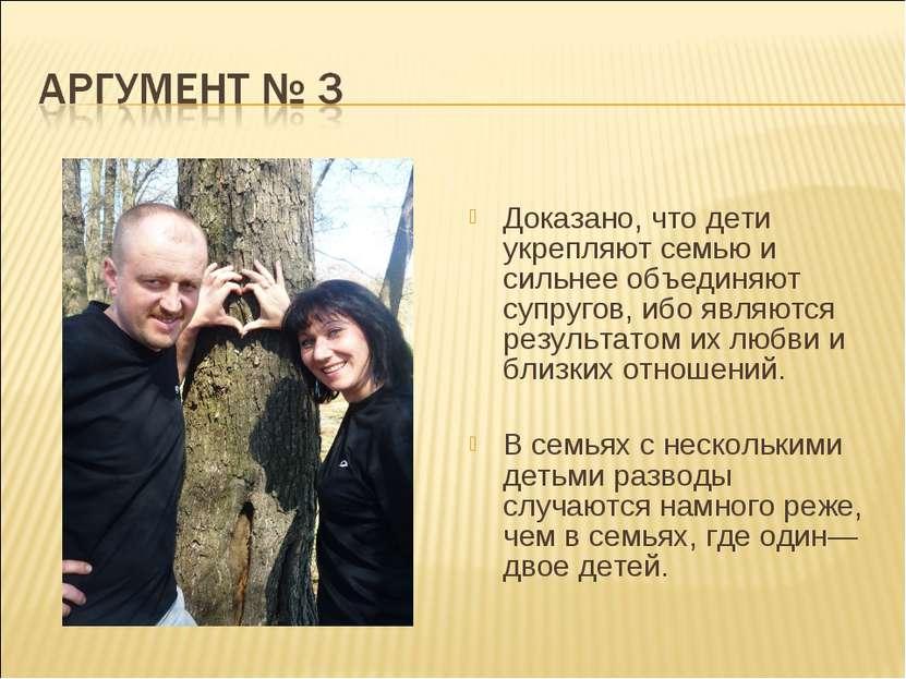 Доказано, что дети укрепляют семью и сильнее объединяют супругов, ибо являютс...