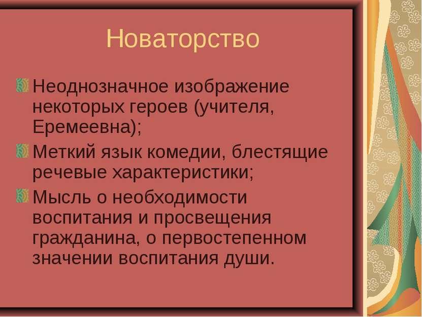 Новаторство Неоднозначное изображение некоторых героев (учителя, Еремеевна); ...