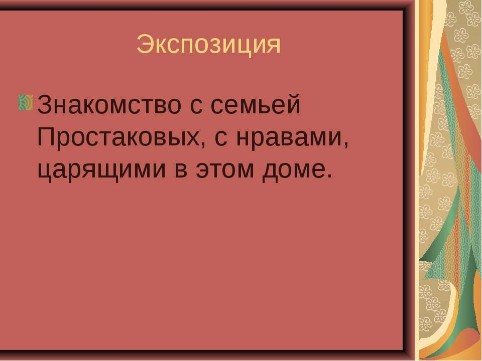 Экспозиция Знакомство с семьей Простаковых, с нравами, царящими в этом доме.