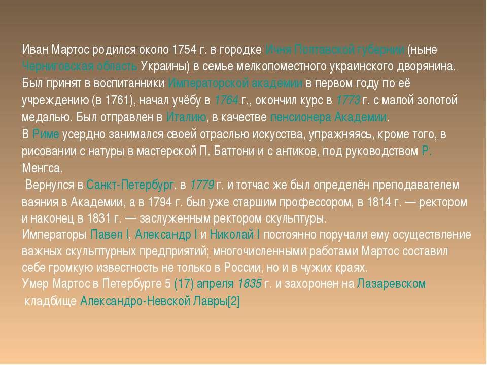 Иван Мартос родился около 1754г. в городке Ичня Полтавской губернии (ныне Че...