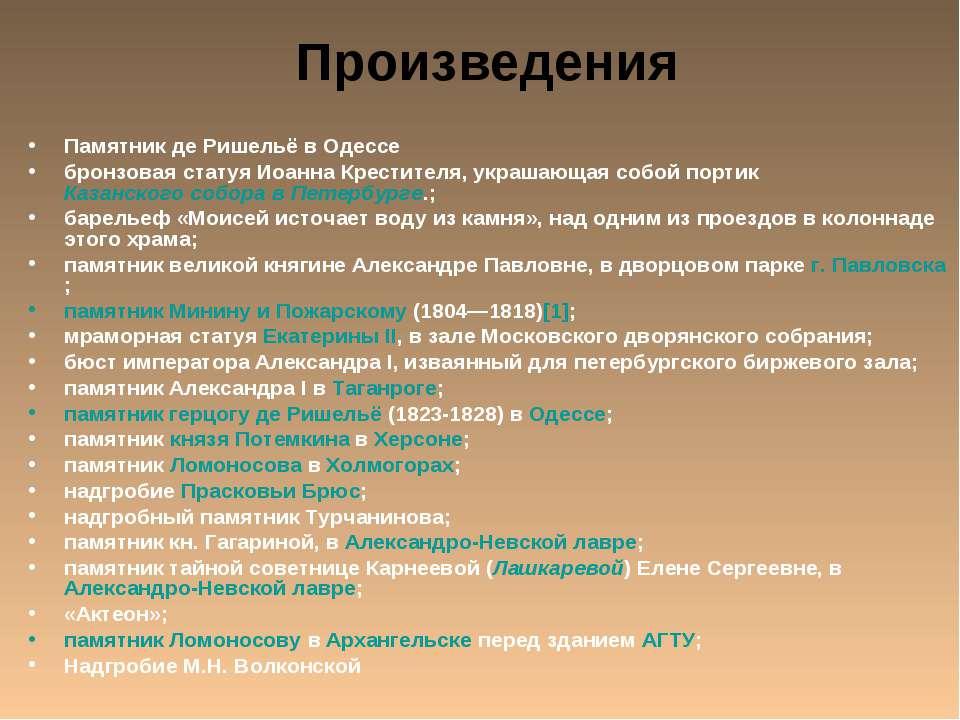 Произведения Памятник де Ришельё в Одессе бронзовая статуя Иоанна Крестителя,...