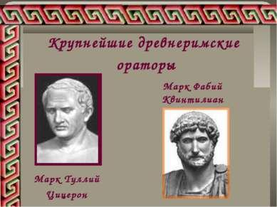 Марк Фабий Квинтилиан Крупнейшие древнеримские ораторы Марк Туллий Цицерон