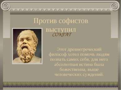 Против софистов выступил Этот древнегреческий философ хотел помочь людям позн...