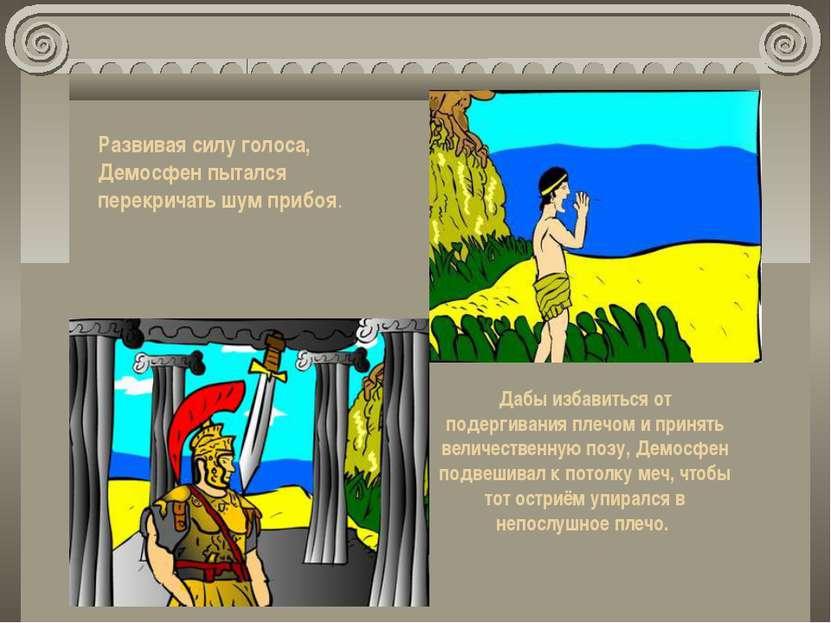 Дабы избавиться от подергивания плечом и принять величественную позу, Демосфе...