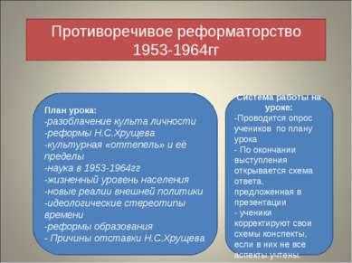 Противоречивое реформаторство 1953-1964гг План урока: -разоблачение культа ли...