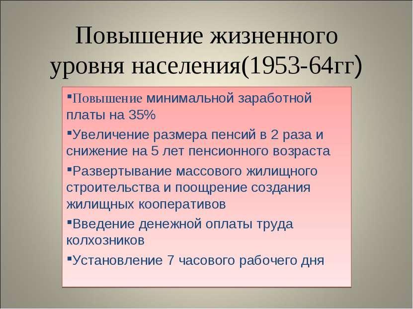 Повышение жизненного уровня населения(1953-64гг) Повышение минимальной зарабо...