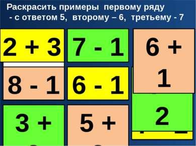 2 + 3 6 - 1 7 - 2 3 + 3 4 + 2 7 - 1 8 - 1 6 + 1 5 + 2 2 + 3 Раскрасить пример...