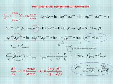 Учет диапазона прицельных параметров Пусть e Z1 Атом вещества мишени