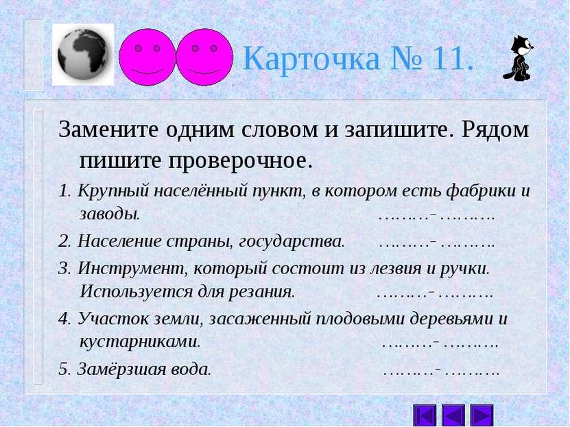 Карточка № 11. Замените одним словом и запишите. Рядом пишите проверочное. 1....