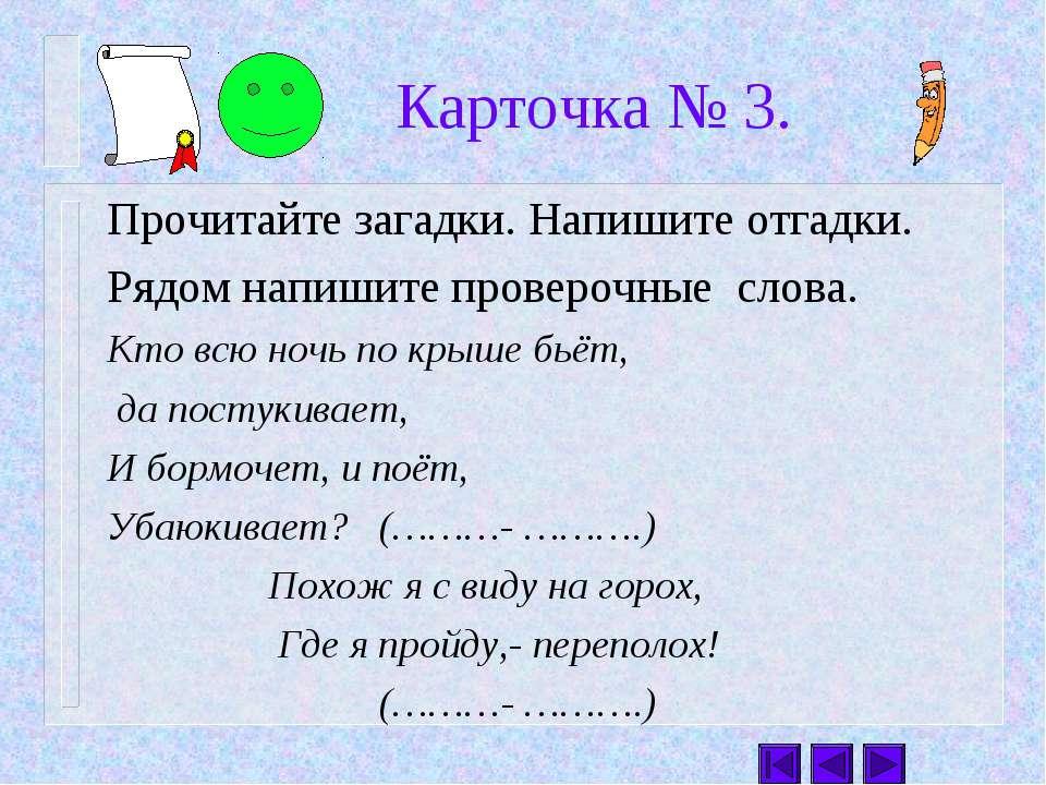 Карточка № 3. Прочитайте загадки. Напишите отгадки. Рядом напишите проверочны...