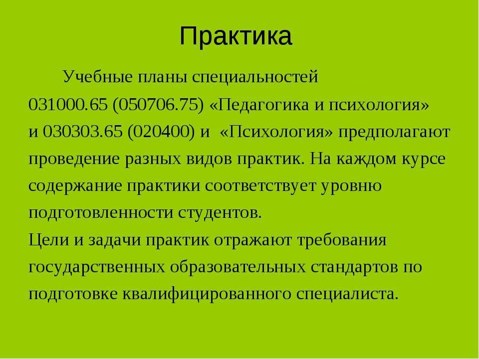 Практика Учебные планы специальностей 031000.65 (050706.75) «Педагогика и пси...