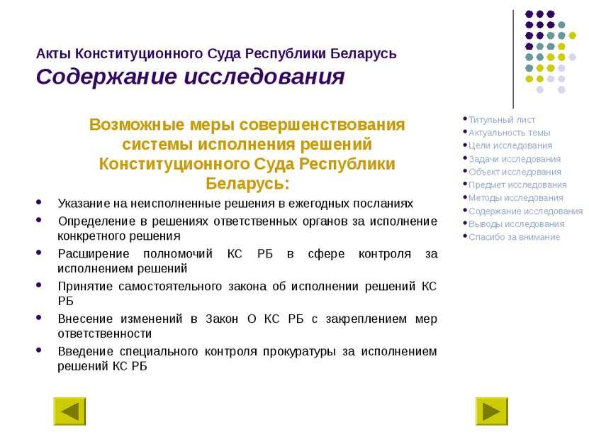 Акты Конституционного Суда Республики Беларусь Содержание исследования Возмож...