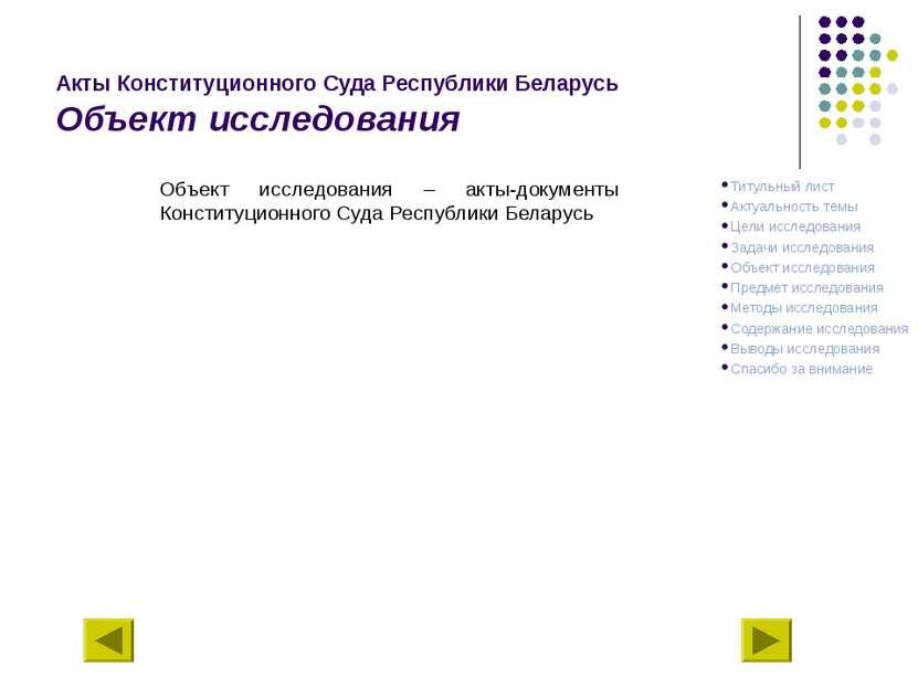 Акты Конституционного Суда Республики Беларусь Объект исследования Объект исс...