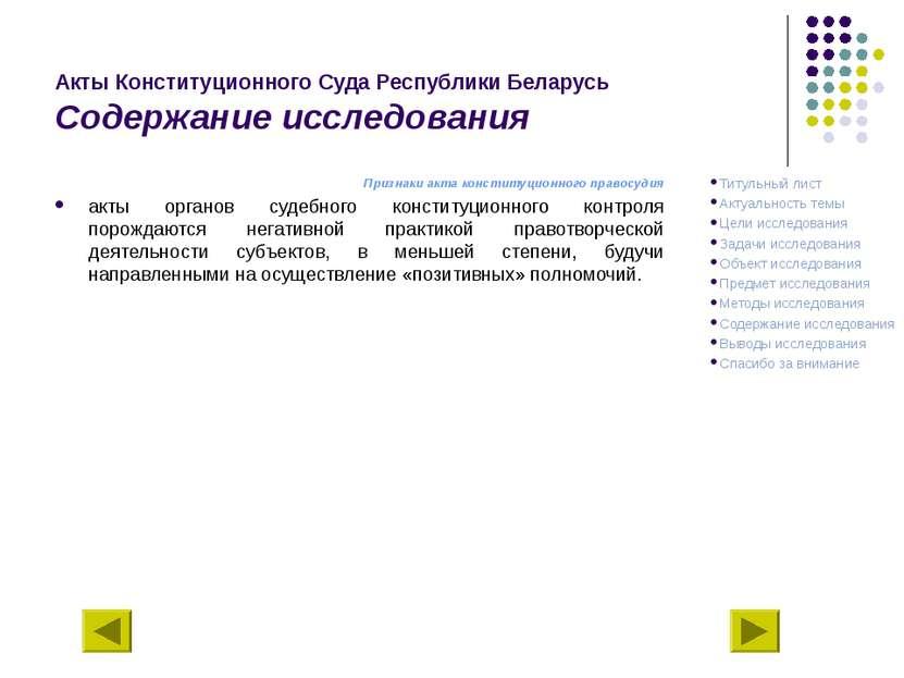 Акты Конституционного Суда Республики Беларусь Содержание исследования Призна...