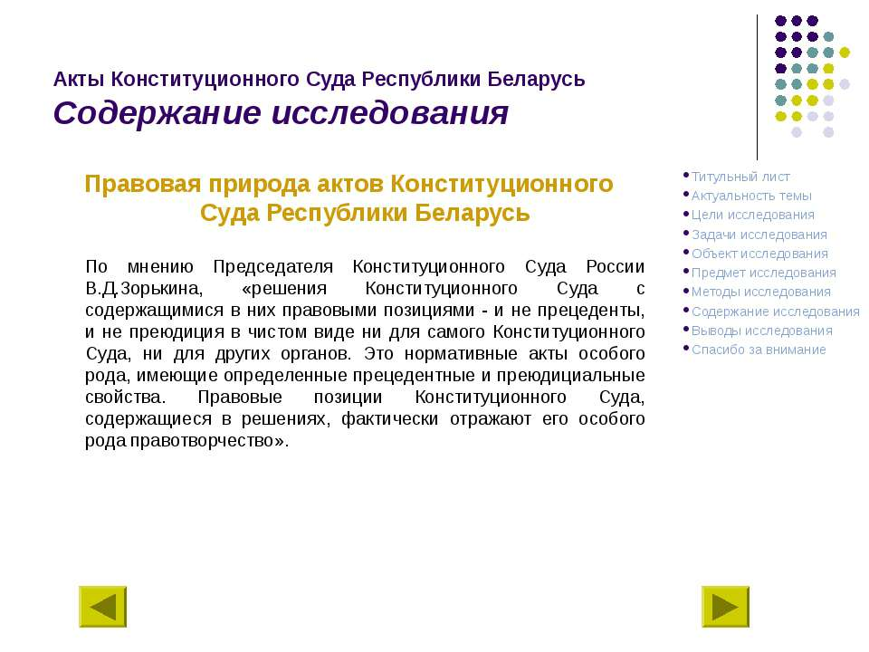 Акты Конституционного Суда Республики Беларусь Содержание исследования Правов...