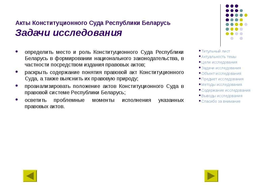 Акты Конституционного Суда Республики Беларусь Задачи исследования определить...