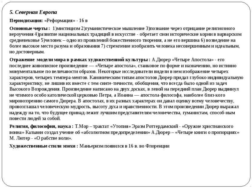5. Северная Европа Периодизация: «Реформация» - 16 в Основные черты : 1)мисти...