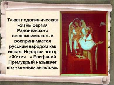 Такая подвижническая жизнь Сергия Радонежского воспринималась и воспринимаетс...