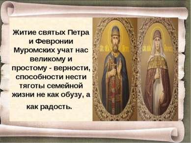 Житие святых Петра и Февронии Муромских учат нас великому и простому - вернос...