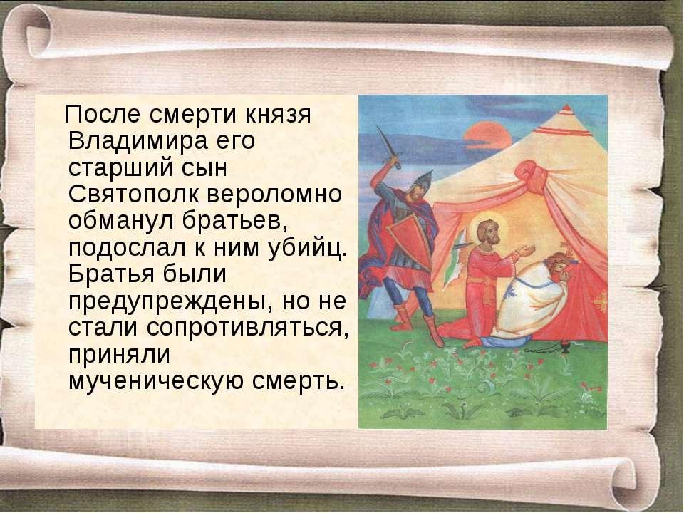 После смерти князя Владимира его старший сын Святополк вероломно обманул брат...