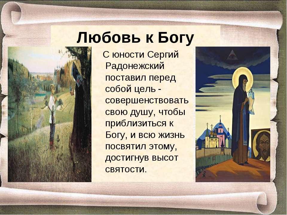 Любовь к Богу С юности Сергий Радонежский поставил перед собой цель - соверше...