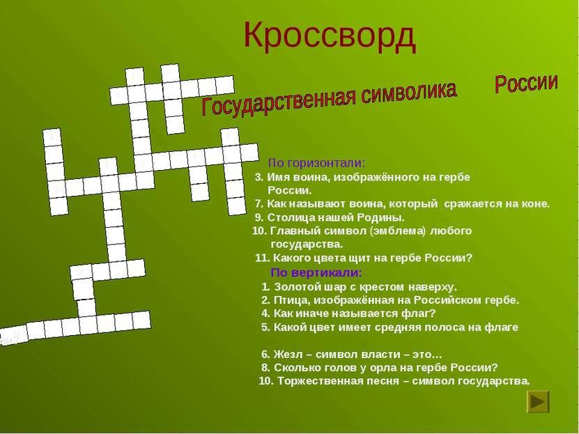 11 По горизонтали: 3. Имя воина, изображённого на гербе России. 7. Как называ...