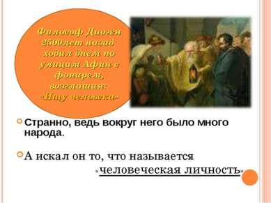 Философ Диоген 2500лет назад ходил днем по улицам Афин с фонарем, возглашая: ...