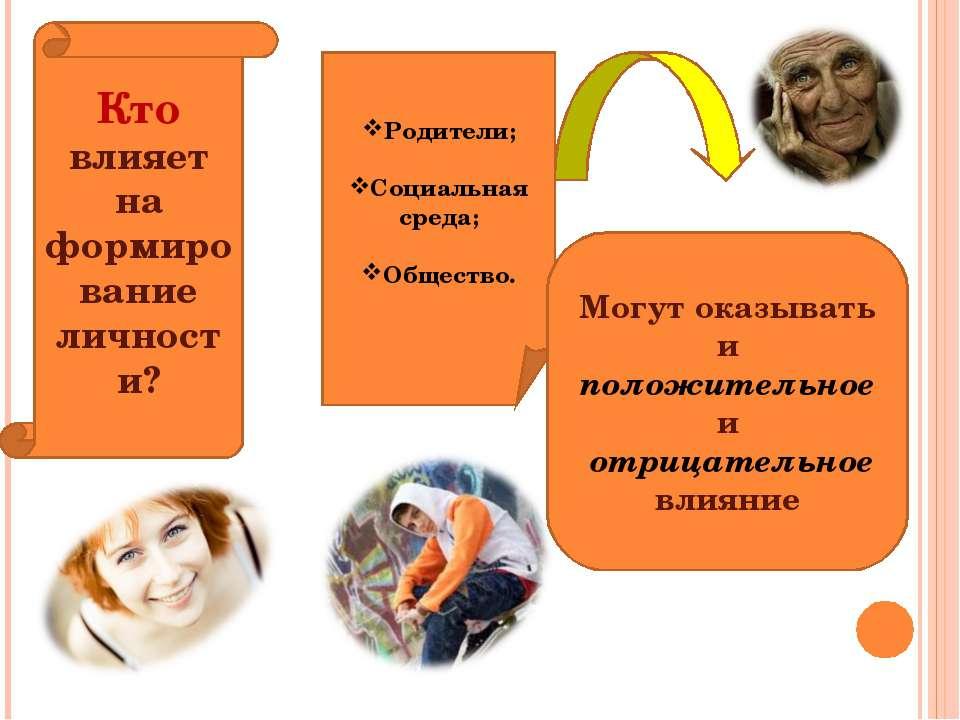 Кто влияет на формирование личности? Родители; Социальная среда; Общество. Мо...