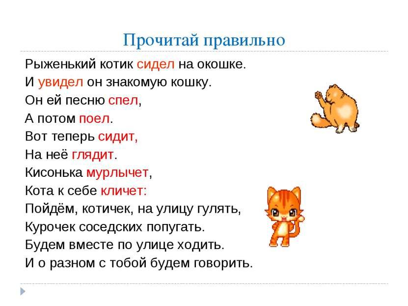 Прочитай правильно Рыженький котик сидел на окошке. И увидел он знакомую кошк...